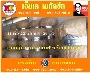 ลูกหมุน ระบายอากาศ เอ็มเค เมทัลชีท สาขาเพชเกษม 77/1